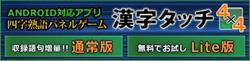 四字熟語パネルゲーム 漢字タッチ4x4