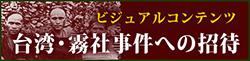 ビジュアルコンテンツ 台湾・霧社事件への招待