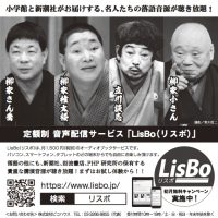 東京かわら版広告