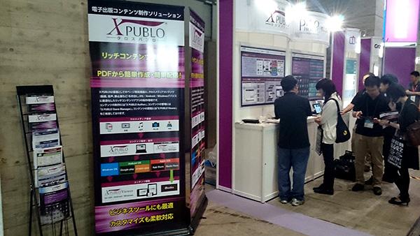 「APPS JAPAN2015」2