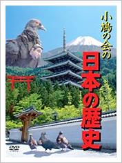 小鳩の会の日本の歴史