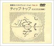ティップ・トップ~世界のベストアニメーションVol.3~