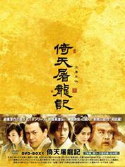 倚天屠龍記(いてんとりゅうき)