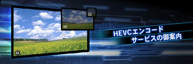 HEVCエンコードサービスのご案内