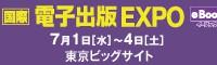 第19回 国際電子出版 EXPO (eBooks イーブックス)