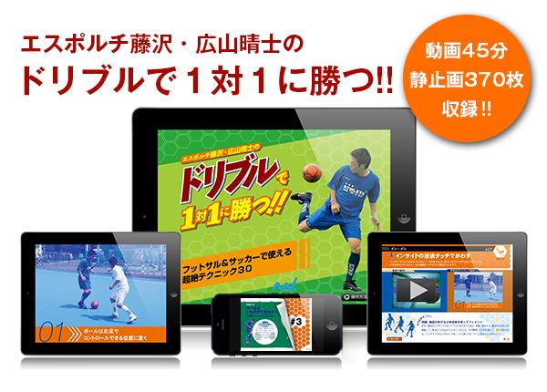 エスポルチ藤沢・広山春士のドリブルで1対1に勝つ!!