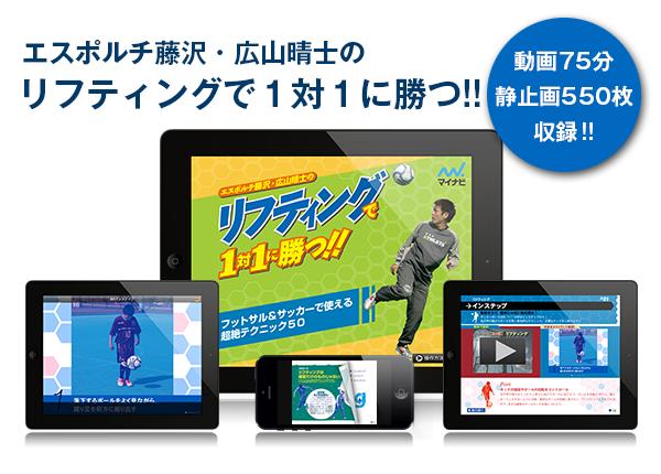 エスポルチ藤沢・広山春士のリフティングで1対1に勝つ!!