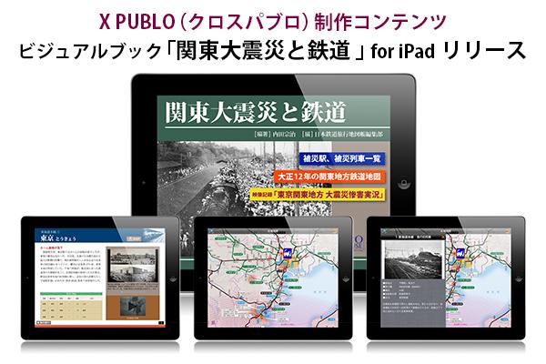 ビジュアルブック「関東大震災と鉄道」for iPad