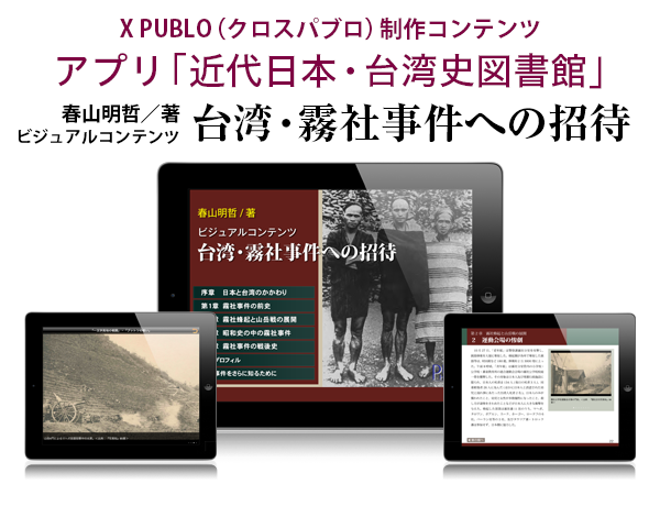 「近代日本・台湾史図書館」アプリ内コンテンツ ビジュアルコンテンツ「台湾・霧社事件への招待」for iPhone・iPad
