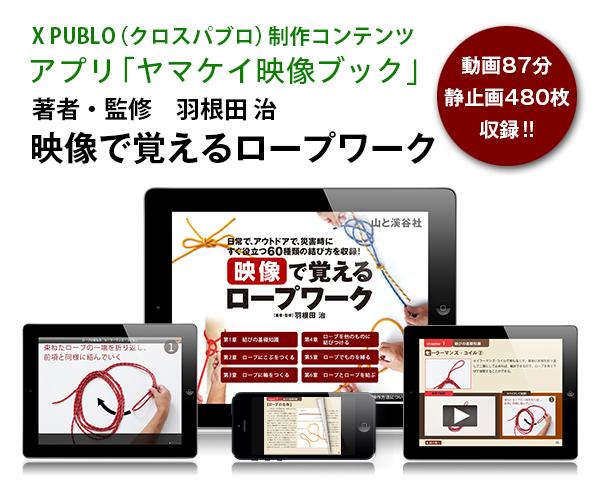 アプリ/「ヤマケイ映像ブック」アプリ内コンテンツ ビジュアルコンテンツ「映像で覚えるロープワーク」for iPhone・iPad