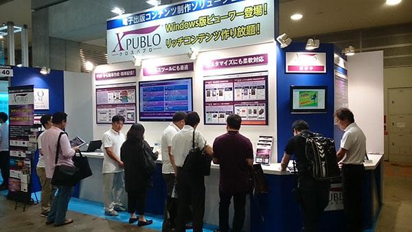 第19回 国際電子出版 EXPO3