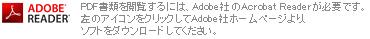 PDF書類を閲覧するには、Adobe社のAcrobat Readerが必要です。左のアイコンをクリックしてAdobe社のホームページより、ソフトをダウンロードしてください。