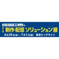 「コンテンツ東京2016」第4回 制作・配信ソリューション展