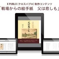 X PUBLO制作コンテンツ 「戦場からの絵手紙 父は悲しも」