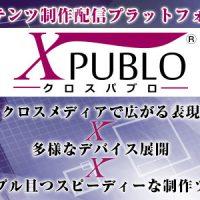 コンテンツ制作配信プラットフォーム X PUBLO(クロスパブロ) クロスメディアで広がる表現 多様なデバイス展開 シンプル且つスピーディーな制作ツール