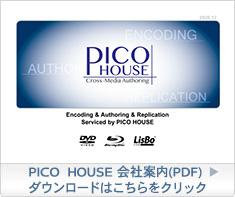 PICO HOUSE 会社案内 ダウンロードはこちらをクリック