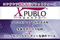 Hソリューション(X PUBLO)