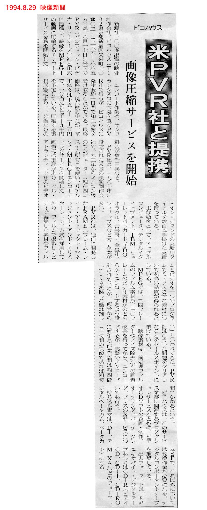 1994.8.29 映像新聞