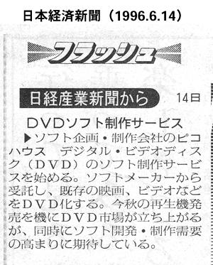 1996.6.14 日経産業新聞2