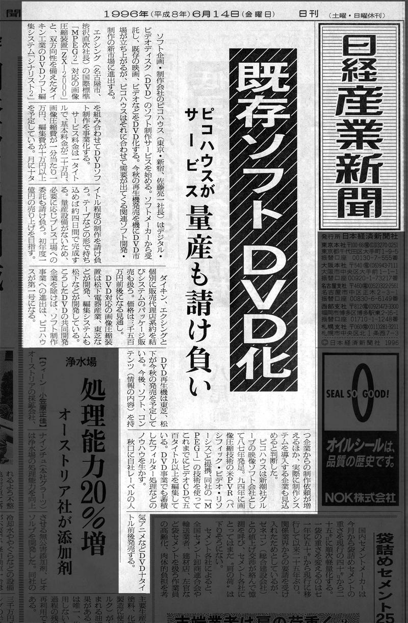 1996.6.14 日経産業新聞