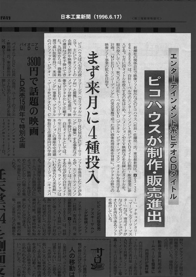 1996.6.17 日刊工業新聞