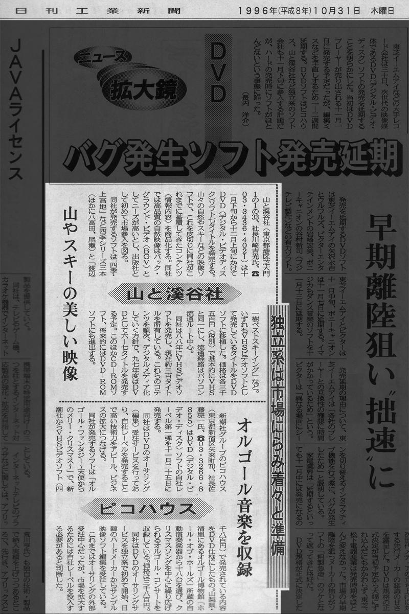 1996.10.31 日刊工業新聞