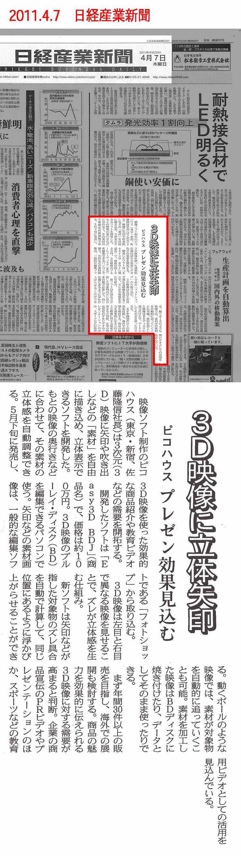 2011.4.7 日経産業新聞