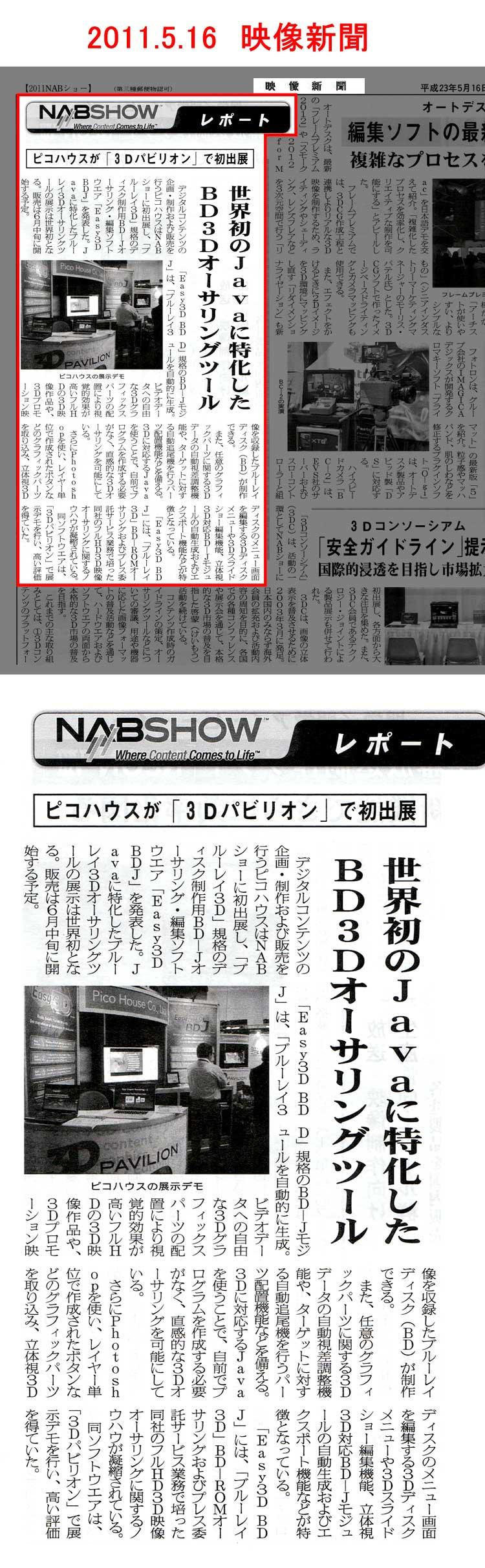 2011.5.16 映像新聞