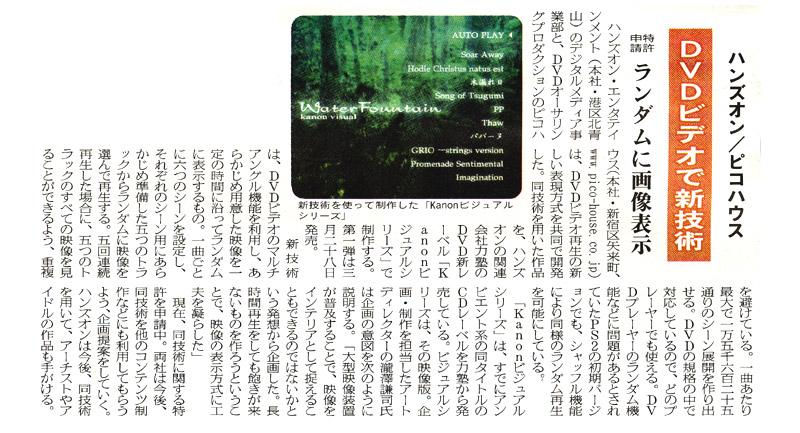 2002.3.4 映像新聞