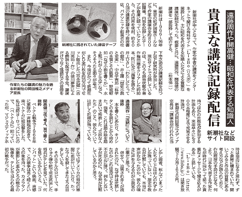 2016.12.11 北海道新聞