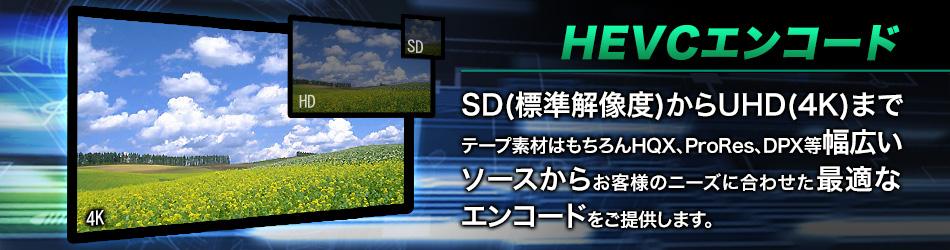 HEVCエンコード SD(標準解像度)からUHD(4K)までテープ素材はもちろんHQX、ProRes、DPX等 幅広いソースからお客様のニーズに合わせた最適なエンコードをご提供します。