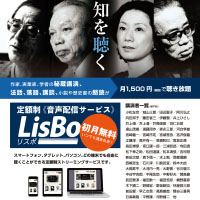 Lisbo広告