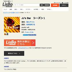 Project JJ