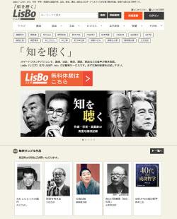 LisBo TOPページ