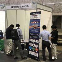関西教育ICT展