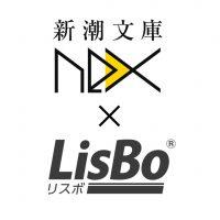 新潮文庫nex LisBo