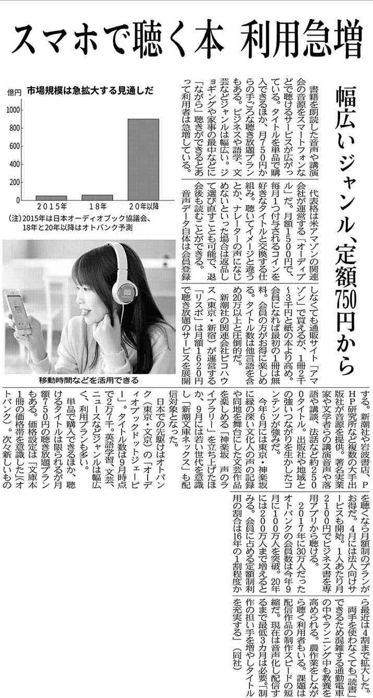 2019.09.27 日経産業新聞