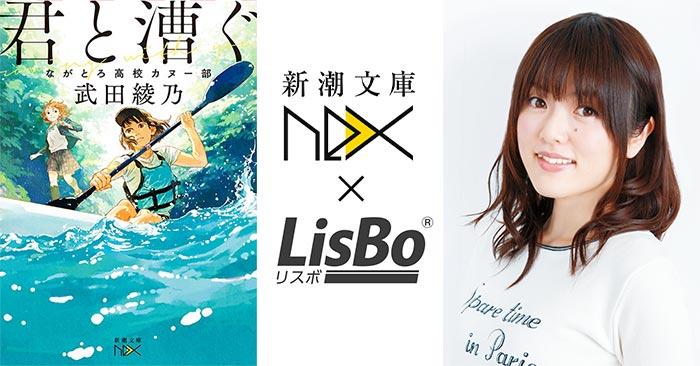 君と漕ぐ 新潮文庫nex Lisbo