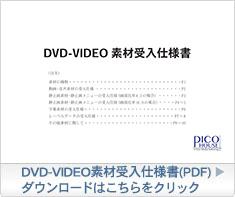 DVD-VIDEO素材受け入れ仕様書(PDF)ダウンロードはこちらをクリック