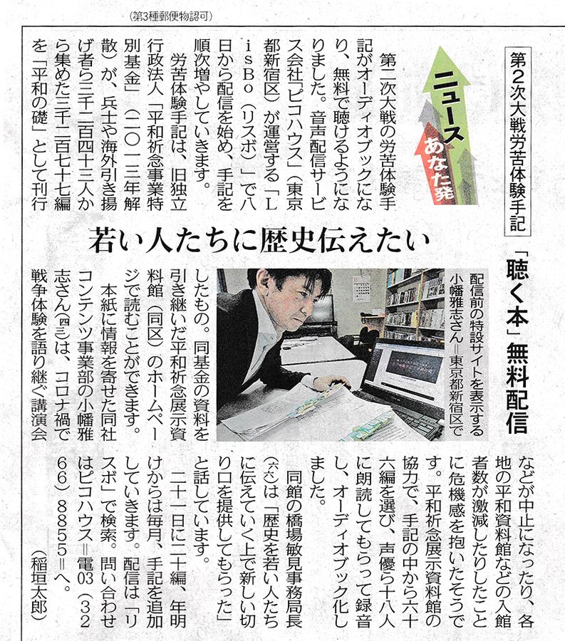 2020.12.15 東京新聞