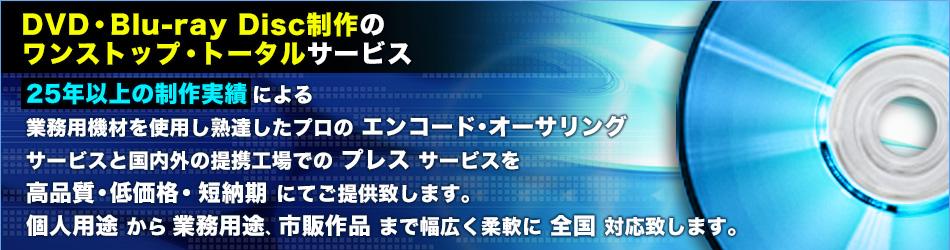 DVD・Blu-ray Disc制作のワンストップ・トータルサービス