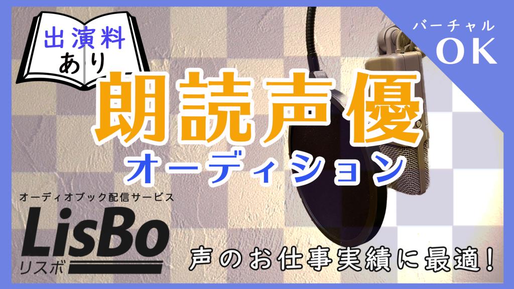 第1回 LisBo(リスボ)朗読声優オーディション