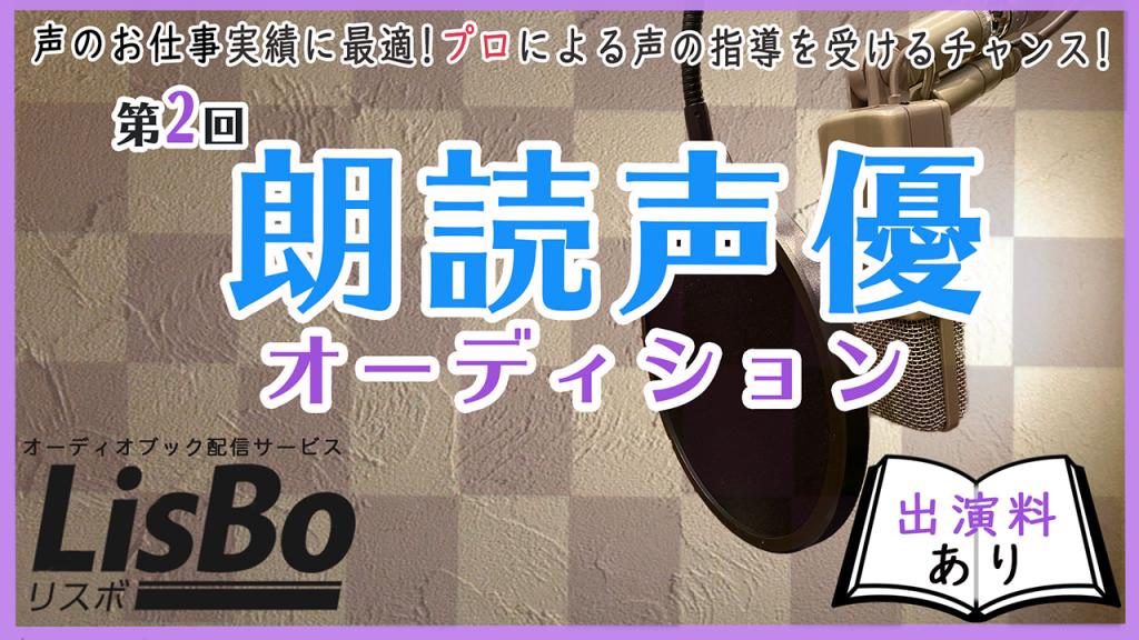第2回 LisBo(リスボ)朗読声優オーディション