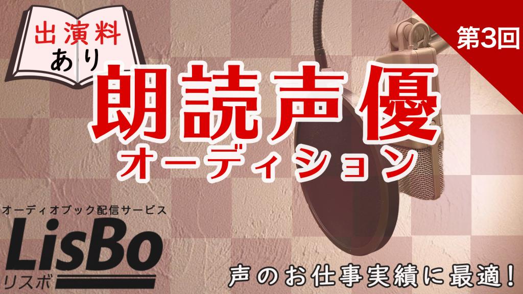 第3回 LisBo(リスボ)朗読声優オーディション