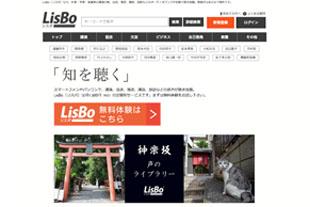配信サービス LisBo(リスボ)